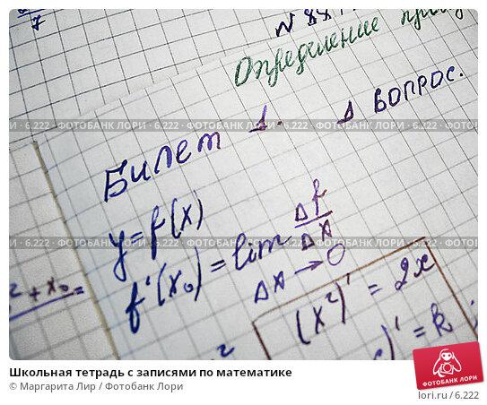Школьная тетрадь с записями по математике, фото № 6222, снято 29 июля 2006 г. (c) Маргарита Лир / Фотобанк Лори
