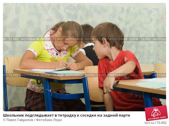 Школьник подглядывает в тетрадку к соседке на задней парте, фото № 73902, снято 19 августа 2007 г. (c) Павел Гаврилов / Фотобанк Лори