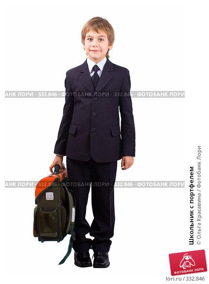 Школьник с портфелем, фото № 332846, снято 21 октября 2007 г. (c) Ольга Красавина / Фотобанк Лори