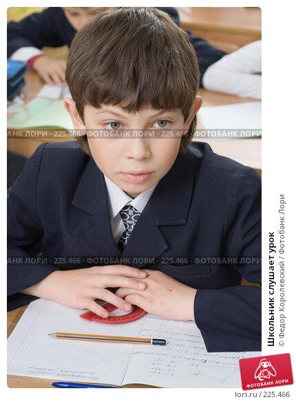 Школьник слушает урок, фото № 225466, снято 17 марта 2008 г. (c) Федор Королевский / Фотобанк Лори