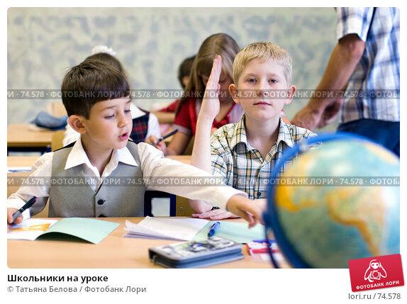 Школьники на уроке, фото № 74578, снято 19 августа 2007 г. (c) Татьяна Белова / Фотобанк Лори