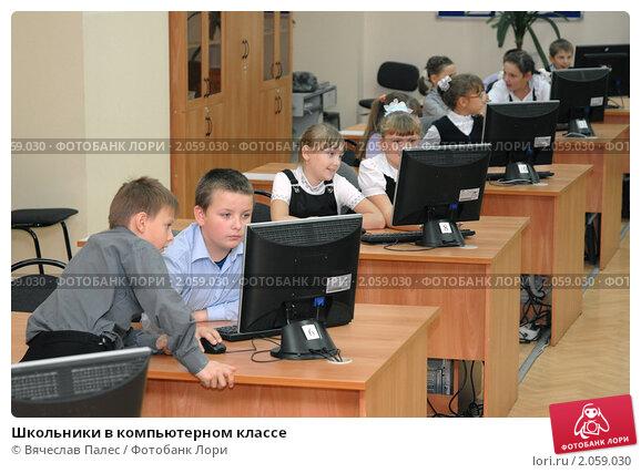 Купить «Школьники в компьютерном классе», фото № 2059030, снято 21 сентября 2010 г. (c) Вячеслав Палес / Фотобанк Лори