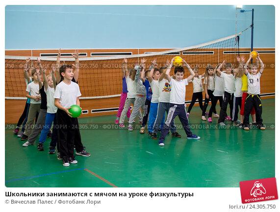 Купить «Школьники занимаются с мячом на уроке физкультуры», эксклюзивное фото № 24305750, снято 23 октября 2015 г. (c) Вячеслав Палес / Фотобанк Лори