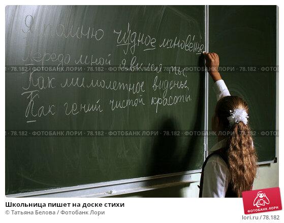 Школьница пишет на доске стихи, фото № 78182, снято 19 августа 2007 г. (c) Татьяна Белова / Фотобанк Лори