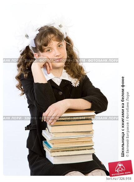 Школьница с книгами на белом фоне, фото № 326918, снято 23 марта 2008 г. (c) Евгений Батраков / Фотобанк Лори