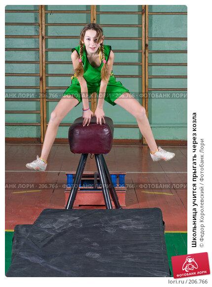 Школьница учится прыгать через козла, фото № 206766, снято 10 февраля 2008 г. (c) Федор Королевский / Фотобанк Лори