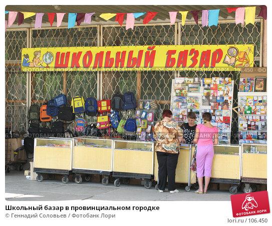 Школьный базар в провинциальном городке, фото № 106450, снято 29 июля 2007 г. (c) Геннадий Соловьев / Фотобанк Лори