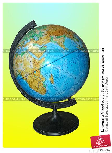 Школьный глобус с рабочим путем выделения, фото № 190714, снято 11 ноября 2005 г. (c) Андрей Бурдюков / Фотобанк Лори