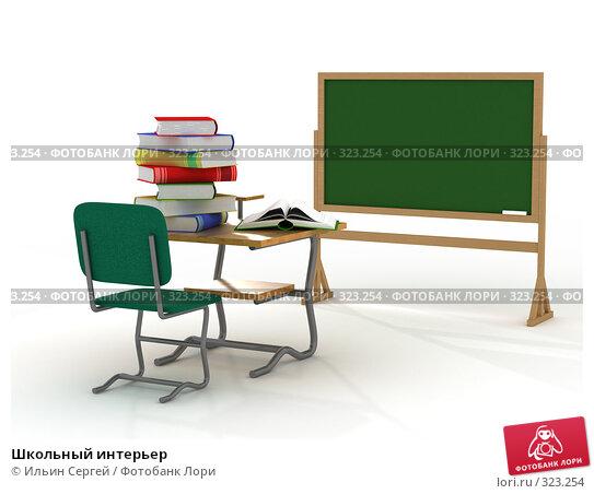 Школьный интерьер, иллюстрация № 323254 (c) Ильин Сергей / Фотобанк Лори