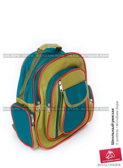 Школьный рюкзак, фото № 319818, снято 25 августа 2007 г. (c) podfoto / Фотобанк Лори