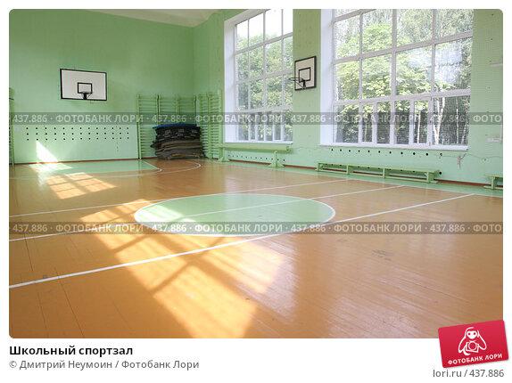 Купить «Школьный спортзал», эксклюзивное фото № 437886, снято 21 августа 2008 г. (c) Дмитрий Неумоин / Фотобанк Лори