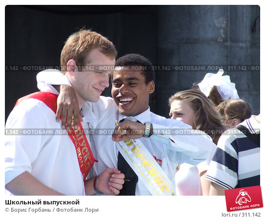 Купить «Школьный выпускной», фото № 311142, снято 21 марта 2008 г. (c) Борис Горбань / Фотобанк Лори