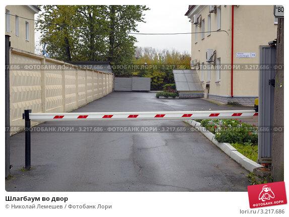 Купить «Шлагбаум во двор», фото № 3217686, снято 30 сентября 2011 г. (c) Николай Лемешев / Фотобанк Лори