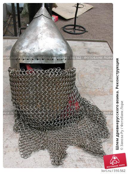 Шлем древнерусского воина. Реконструкция, фото № 310562, снято 1 июня 2008 г. (c) Заноза-Ру / Фотобанк Лори