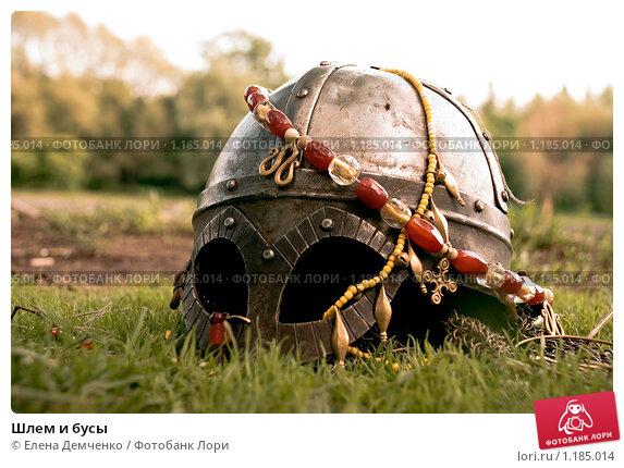Шлем и бусы. Стоковое фото, фотограф Елена Демченко / Фотобанк Лори
