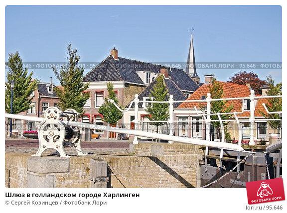 Купить «Шлюз в голландском городе Харлинген», фото № 95646, снято 15 августа 2007 г. (c) Сергей Козинцев / Фотобанк Лори