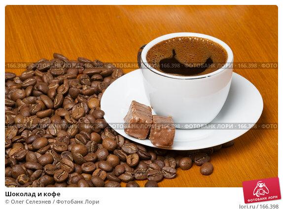 Шоколад и кофе, фото № 166398, снято 4 января 2008 г. (c) Олег Селезнев / Фотобанк Лори