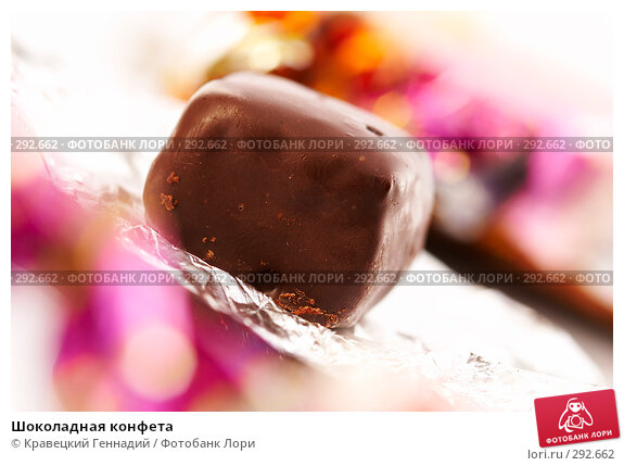 Шоколадная конфета, фото № 292662, снято 15 сентября 2005 г. (c) Кравецкий Геннадий / Фотобанк Лори