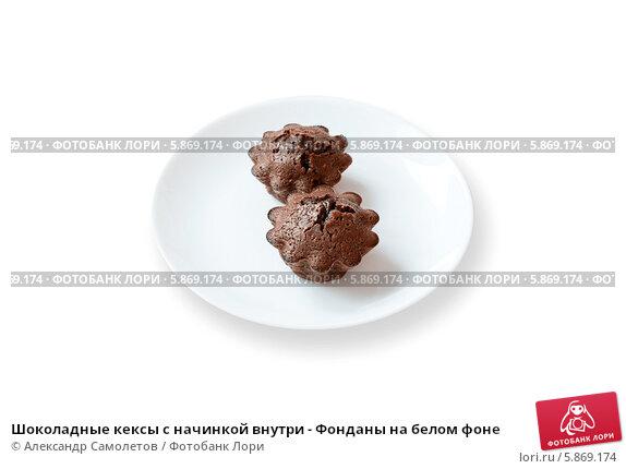 Купить «Шоколадные кексы с начинкой внутри - Фонданы на белом фоне», фото № 5869174, снято 21 января 2018 г. (c) Александр Самолетов / Фотобанк Лори