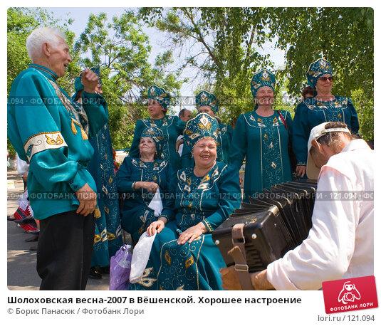 Шолоховская весна-2007 в Вёшенской. Хорошее настроение, фото № 121094, снято 25 мая 2007 г. (c) Борис Панасюк / Фотобанк Лори