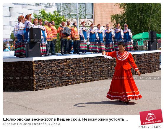 Шолоховская весна-2007 в Вёшенской. Невозможно устоять..., фото № 121090, снято 25 мая 2007 г. (c) Борис Панасюк / Фотобанк Лори