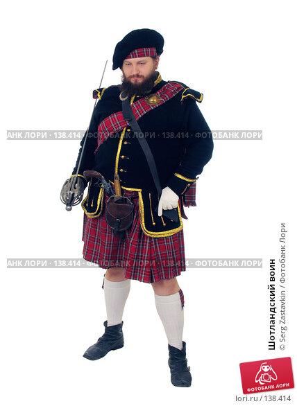 Купить «Шотландский воин», фото № 138414, снято 7 января 2006 г. (c) Serg Zastavkin / Фотобанк Лори