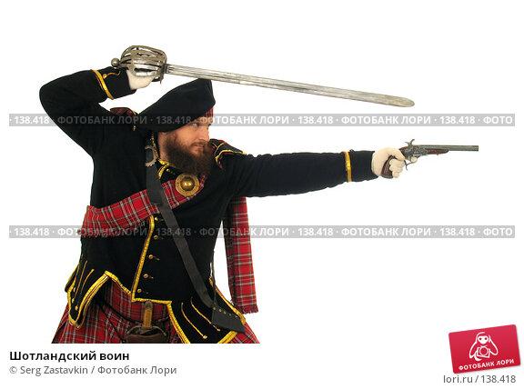 Шотландский воин, фото № 138418, снято 7 января 2006 г. (c) Serg Zastavkin / Фотобанк Лори