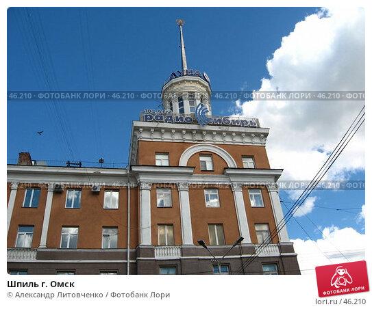 Шпиль г. Омск, фото № 46210, снято 12 мая 2007 г. (c) Александр Литовченко / Фотобанк Лори