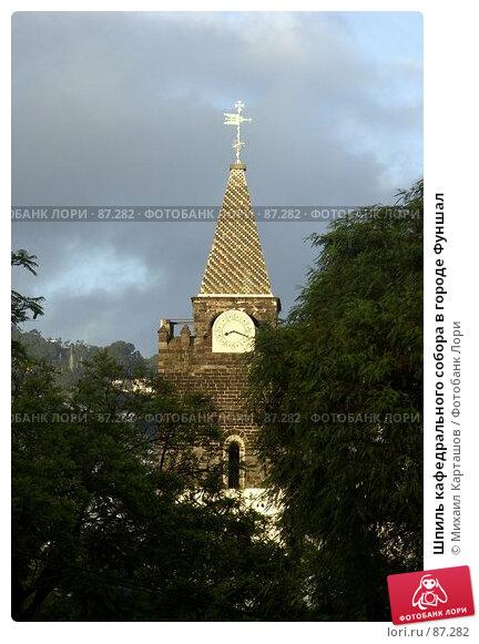 Шпиль кафедрального собора в городе Фуншал, эксклюзивное фото № 87282, снято 26 июня 2017 г. (c) Михаил Карташов / Фотобанк Лори