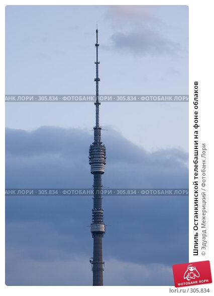 Шпиль Останкинской телебашни на фоне облаков, фото № 305834, снято 15 мая 2008 г. (c) Эдуард Межерицкий / Фотобанк Лори