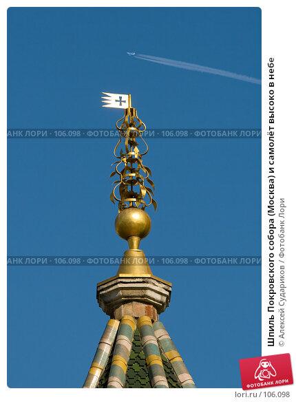 Шпиль Покровского собора (Москва) и самолёт высоко в небе, фото № 106098, снято 22 сентября 2007 г. (c) Алексей Судариков / Фотобанк Лори