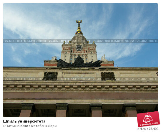 Шпиль университета, эксклюзивное фото № 75402, снято 23 июля 2007 г. (c) Татьяна Юни / Фотобанк Лори