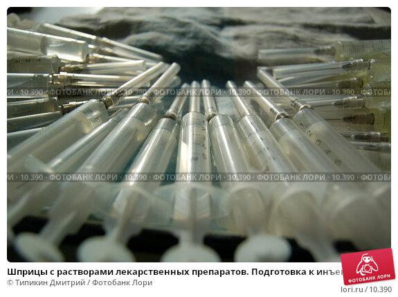 Шприцы с растворами лекарственных препаратов. Подготовка к инъекциям, фото № 10390, снято 1 июля 2006 г. (c) Типикин Дмитрий / Фотобанк Лори