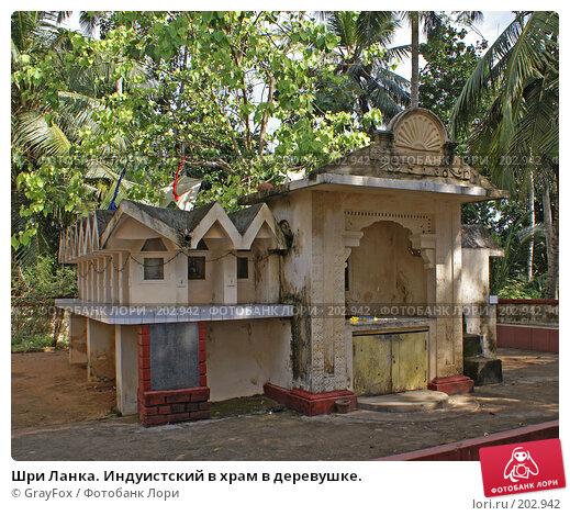 Шри Ланка. Индуистский в храм в деревушке., фото № 202942, снято 7 января 2008 г. (c) GrayFox / Фотобанк Лори