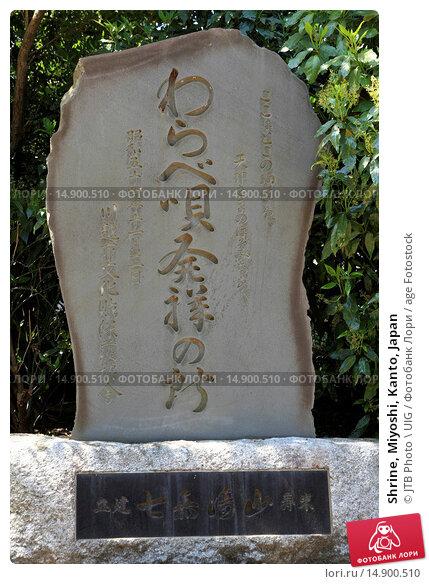 Купить «Shrine, Miyoshi, Kanto, Japan», фото № 14900510, снято 21 июня 2018 г. (c) age Fotostock / Фотобанк Лори