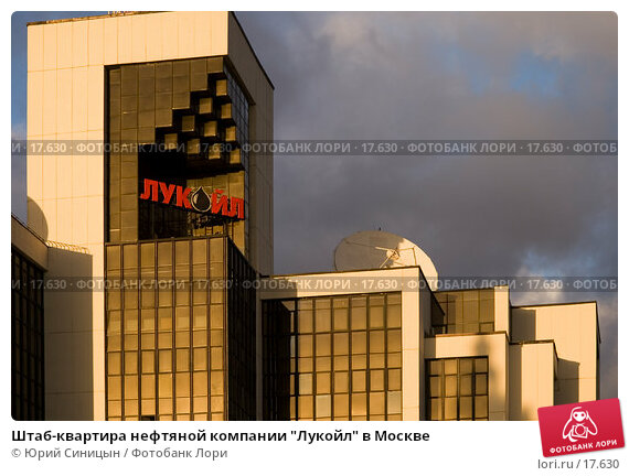 """Штаб-квартира нефтяной компании """"Лукойл"""" в Москве, фото № 17630, снято 17 января 2007 г. (c) Юрий Синицын / Фотобанк Лори"""