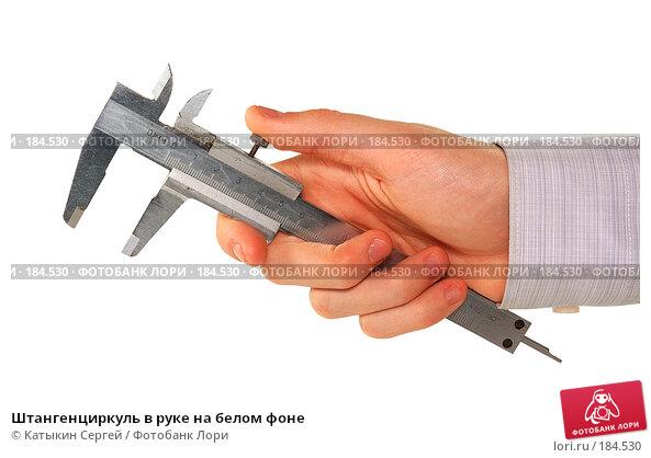 Штангенциркуль в руке на белом фоне, фото № 184530, снято 16 декабря 2007 г. (c) Катыкин Сергей / Фотобанк Лори