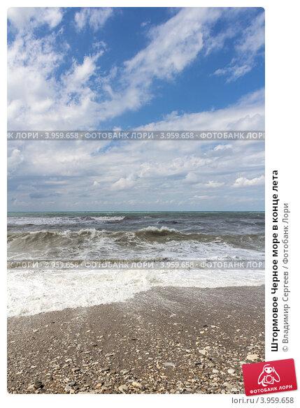 Штормовое Черное море в конце лета. Стоковое фото, фотограф Владимир Сергеев / Фотобанк Лори