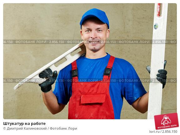 Купить «Штукатур на работе», фото № 2856150, снято 22 апреля 2019 г. (c) Дмитрий Калиновский / Фотобанк Лори