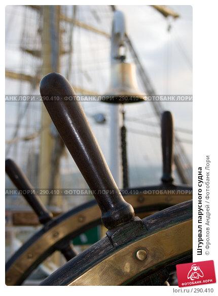 Штурвал парусного судна, фото № 290410, снято 16 мая 2008 г. (c) Фролов Андрей / Фотобанк Лори