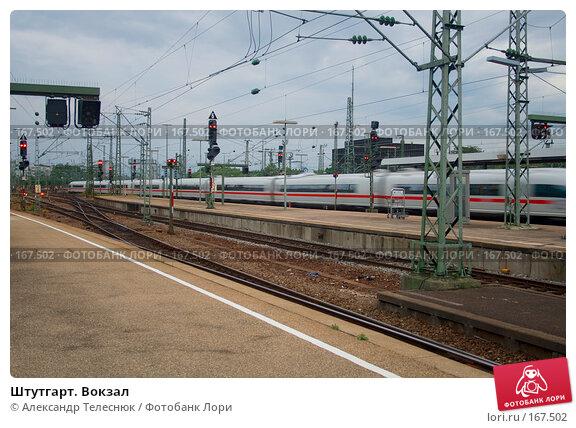 Штутгарт. Вокзал, фото № 167502, снято 1 сентября 2007 г. (c) Александр Телеснюк / Фотобанк Лори