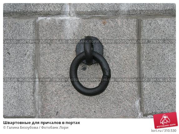 Купить «Швартовные для причалов в портах», фото № 310530, снято 1 июня 2008 г. (c) Галина Беззубова / Фотобанк Лори