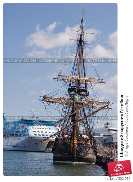 Шведский парусник Гётеборг, фото № 332954, снято 22 июня 2008 г. (c) Игорь Соколов / Фотобанк Лори