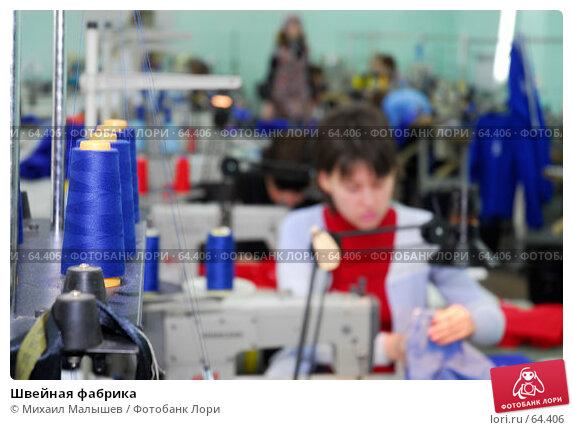 Купить «Швейная фабрика», фото № 64406, снято 28 февраля 2007 г. (c) Михаил Малышев / Фотобанк Лори