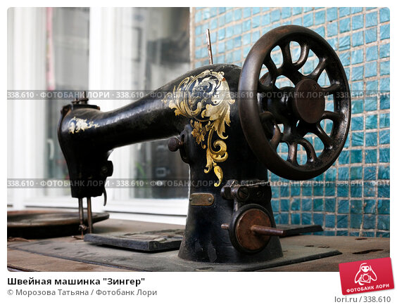 "Швейная машинка ""Зингер"", фото № 338610, снято 7 июня 2008 г. (c) Морозова Татьяна / Фотобанк Лори"