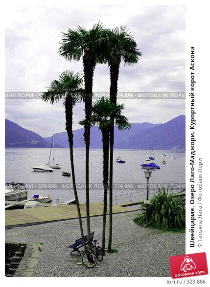 Швейцария. Озеро Лаго-Маджори. Курортный корот Аскона, фото № 329886, снято 1 августа 2005 г. (c) Татьяна Лата / Фотобанк Лори