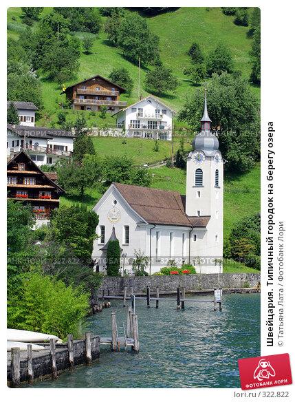 Швейцария. Типичный городок на берегу озера, фото № 322822, снято 25 июля 2005 г. (c) Татьяна Лата / Фотобанк Лори