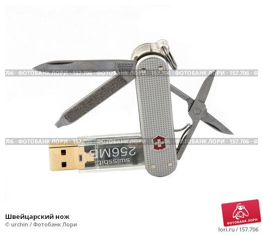 Швейцарский нож, фото № 157706, снято 18 декабря 2007 г. (c) urchin / Фотобанк Лори