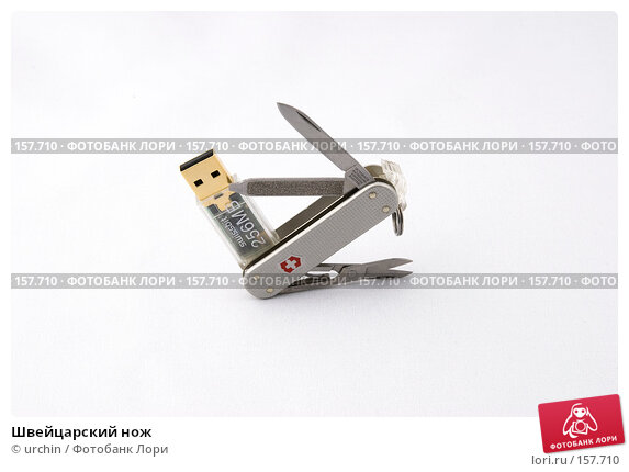 Швейцарский нож, фото № 157710, снято 20 декабря 2007 г. (c) urchin / Фотобанк Лори