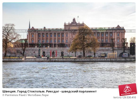Купить «Швеция. Город Стокгольм. Риксдаг - шведский парламент», фото № 29530410, снято 4 мая 2013 г. (c) Parmenov Pavel / Фотобанк Лори